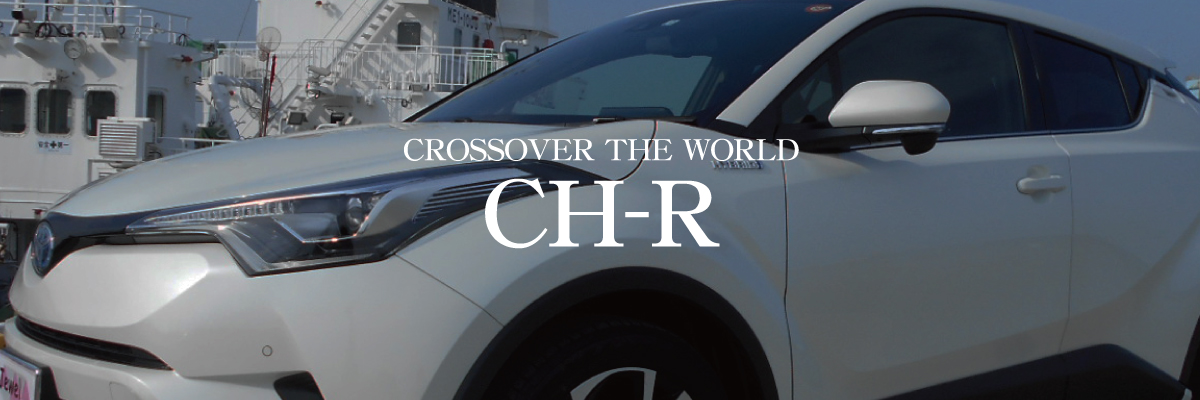 CROSSOVER THE WORLD「CH-R」