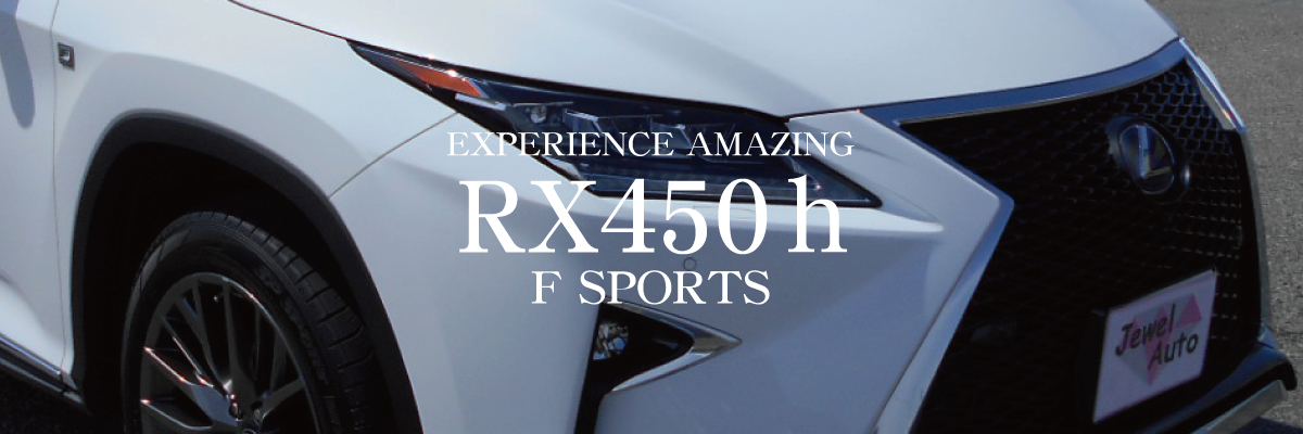 EXPERIENCE AMAZING「RX450h」F SPORTS
